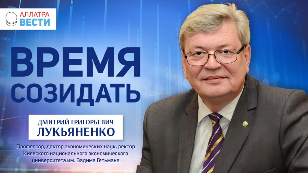 ВРЕМЯ СОЗИДАТЬ. Дмитрий Григорьевич Лукьяненко
