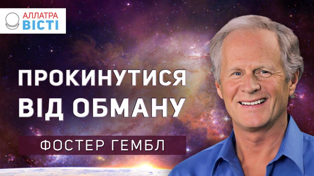 ФОСТЕР ГЕМБЛ. ПРОКИНУТИСЯ ВІД ОБМАНУ