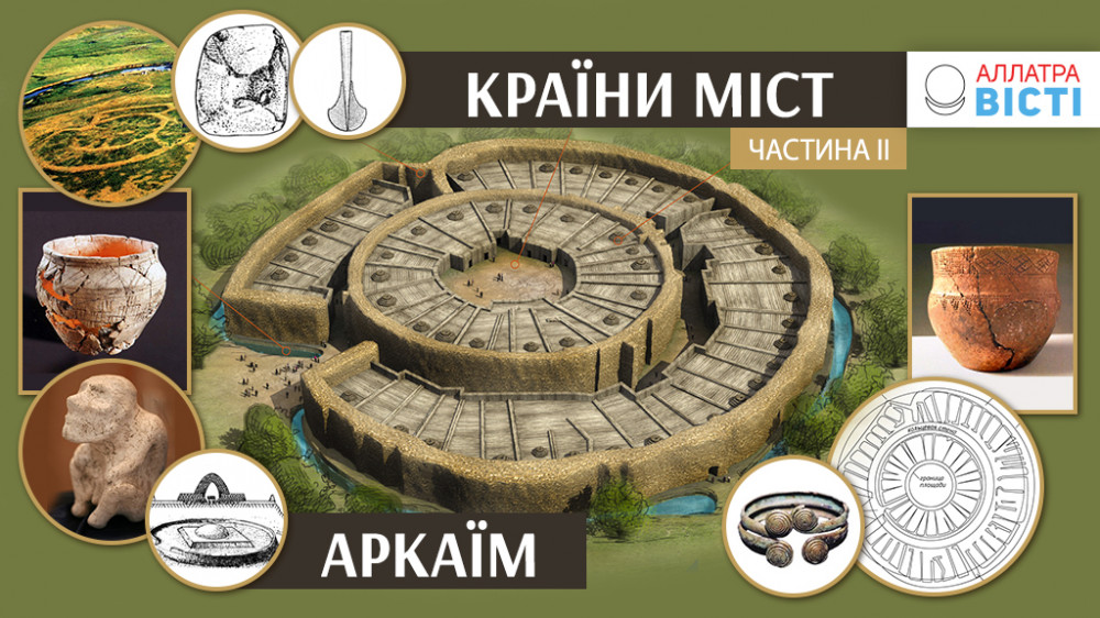 Таємниці та загадки «Країни міст» ЧАСТИНА II