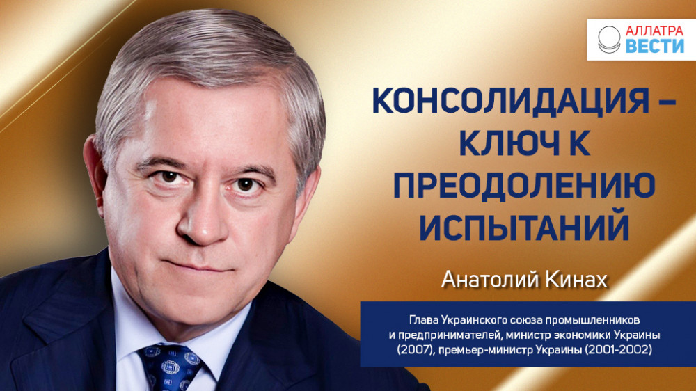 Анатолий Кинах. Консолидация – ключ к преодолению испытаний