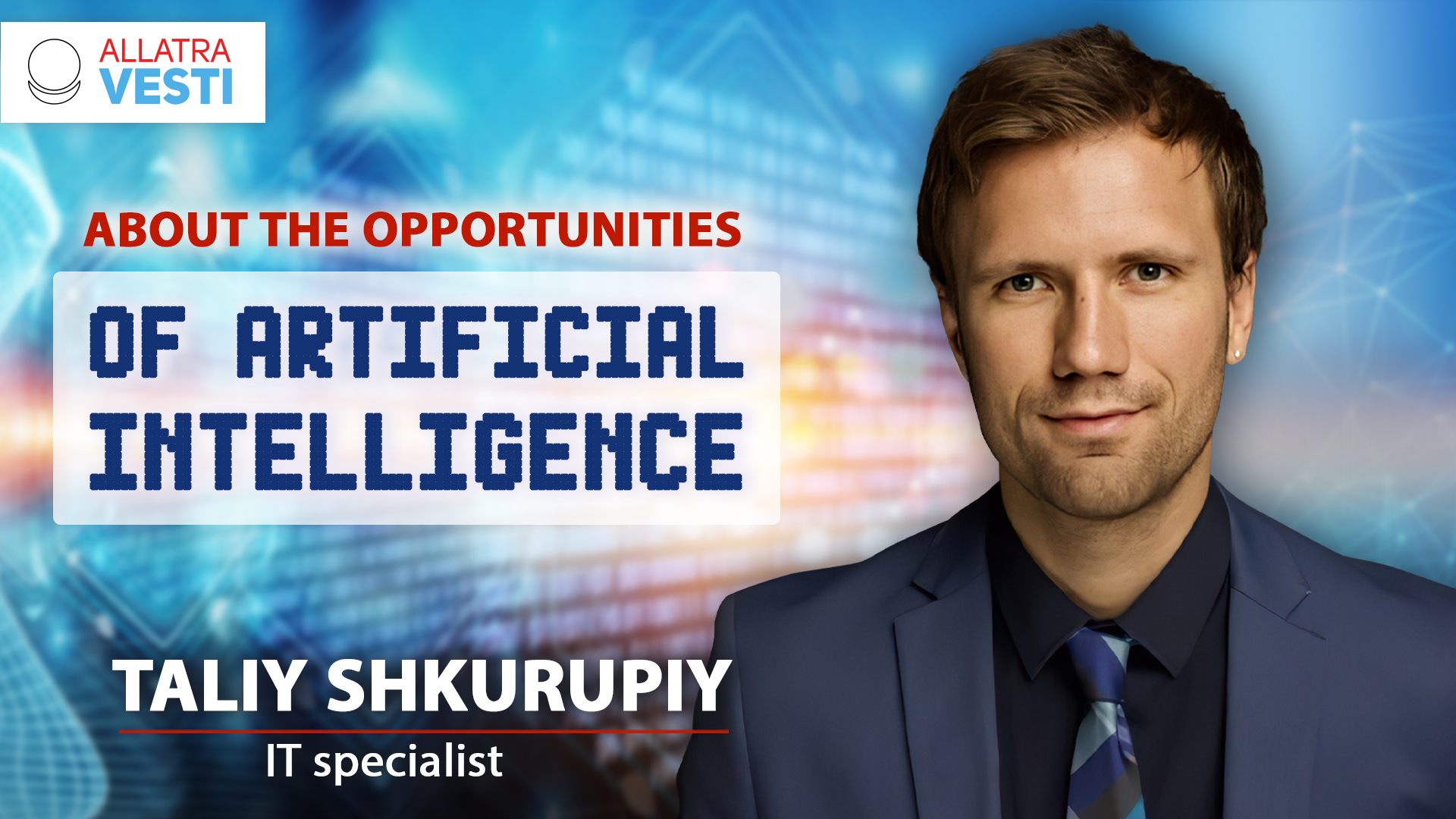 Taliy Shkurupiy about the benefits and perspectives of the development of artificial intelligence