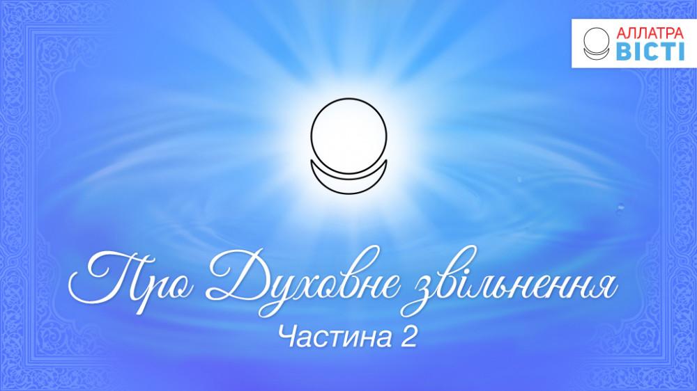 Про духовне звільнення у світових релігіях. Частина 2
