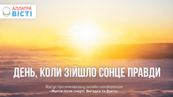 День, коли зійшло Сонце Правди