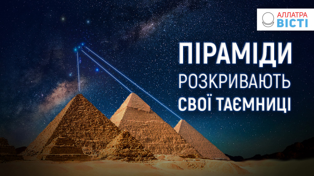 Піраміди розкривають свої таємниці