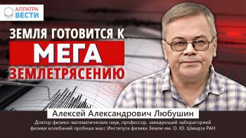 Алексей Александрович Любушин. Земля готовится к мегаземлетрясению
