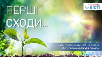 ПЕРШІ СХОДИ… Відгук після перегляду онлайн-конференції «Життя після смерті. Вигадки та факти»