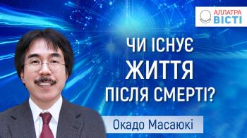 Окадо Масаюкі.  Існування життя після смерті. Приклади з лікарської практики